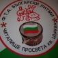 """ФТА""""Български ритми"""" при НЧ """"Просвета"""""""