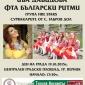 Концерт на ФТА Български Ритми по случай Ден на града 19.10.2015г. Централен градски площад,  Начало 17:30ч.